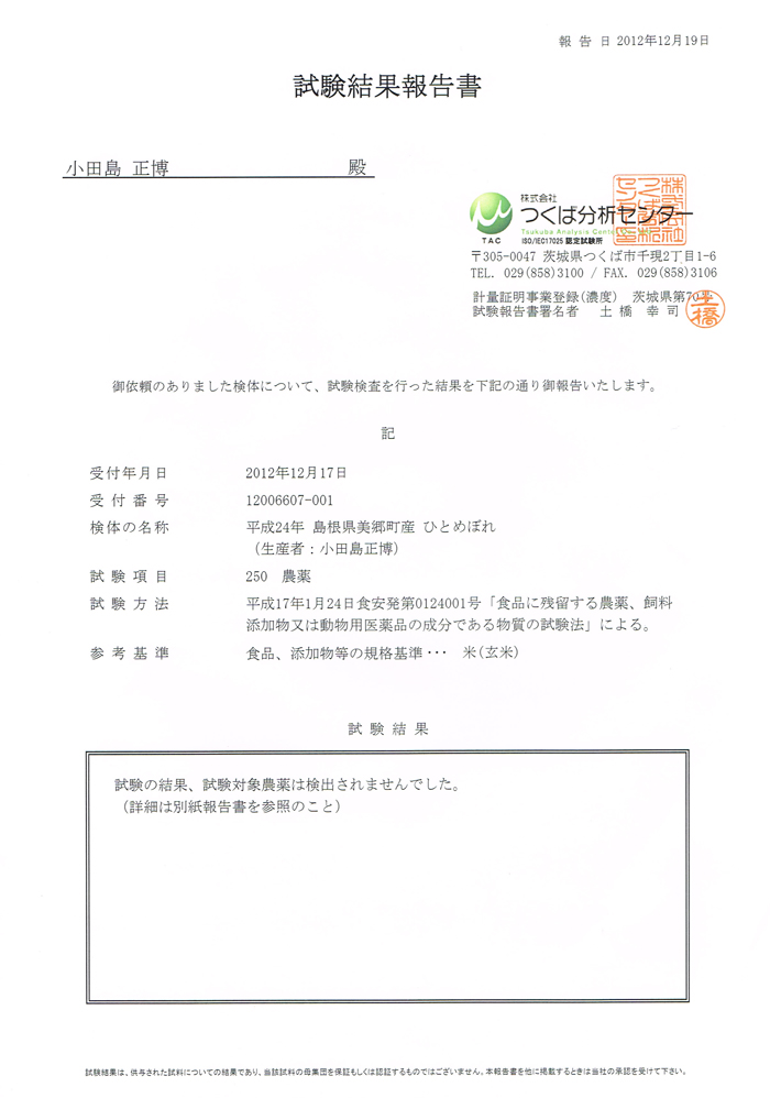 24年度産小田島農園ひとめぼれ玄米 残留農薬 250種検査 不検出証明書ページ1