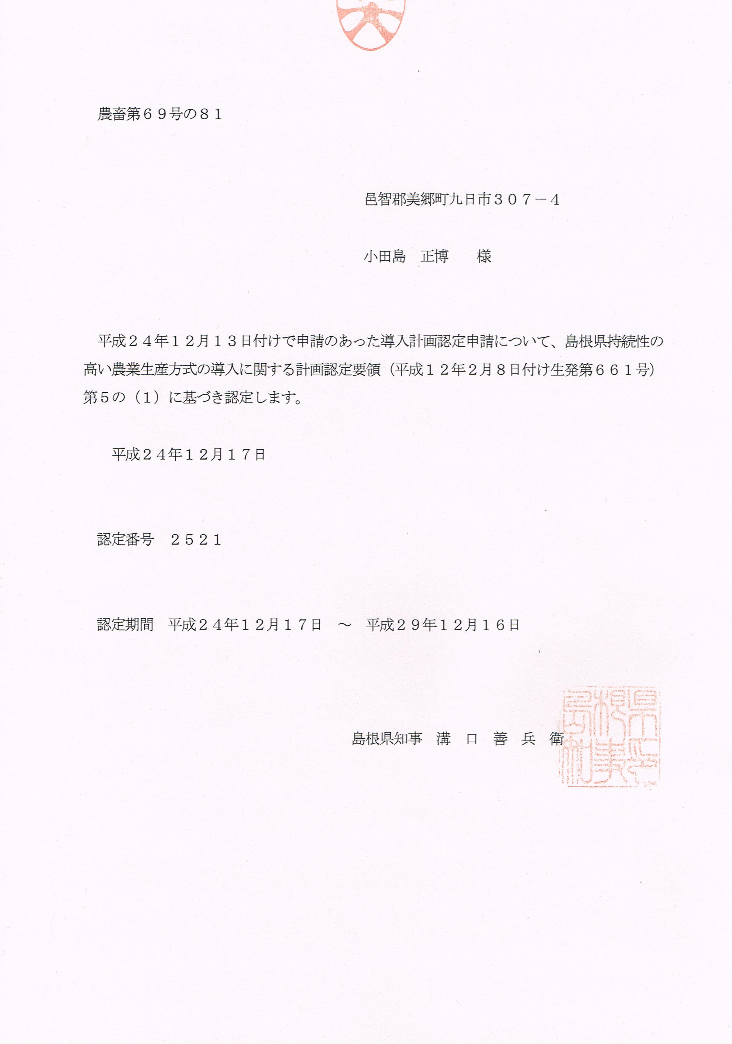 島根県エコファーマー認定証